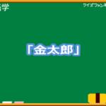 【クイズファンネット】ファイルNo29「動画を見て答えを考えよう!騙されたらあなたの負け!」の【解答】