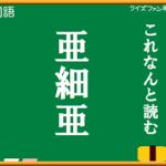 【クイズファンネット】ファイルNo30 読めそうで読めない?「亜細亜」の読み方