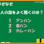 【クイズファンネット】ファイルNo31「人の話をよく聞くのは?」の【解答】