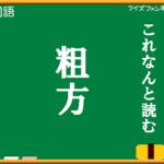 【クイズファンネット】ファイルNo33 読めそうで読めない?「粗方」の読み方