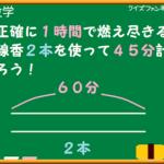 【クイズファンネット】ファイルNo34「理系はむしろ解けない?これが解けた理系のあなたは天才かも!?」の【解答】