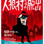 【リアル脱出ゲーム】人狼村からの脱出 2019年12月13日~31日
