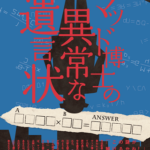 【リアル脱出ゲーム】マッド博士の異常な遺言状 2018年11月30日~12月30日