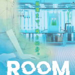 【リアル謎解き脱出ゲーム】「ROOM」 2018年10月13日~2019年3月31日