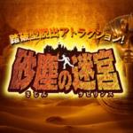 【リアル謎解きゲーム】砂塵の迷宮7 サッポロファクトリーラウンド 2019年12月7日~2020年2月24日