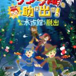 【リアル謎解きゲーム】サンタ姫を助け出せ!-聖なる夜の水族館からの脱出- 2018年12月22・23日