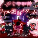 【リアル謎解きゲーム】ルミヤシキ×リアル謎解きゲーム「夜桜の国と黒の姫」 2018年12月1日~2019年3月31日