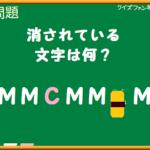 【クイズファンネット】ファイルNo36「直感?理屈?文字の並びをよく見よう!」の【解答】
