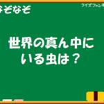 【クイズファンネット】ファイルNo37「これはちょっと簡単?世界ですよ、世界!」の【解答】