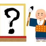 【漢字の日クイズ】覚えてますか?過去3年間の「今年の漢字」