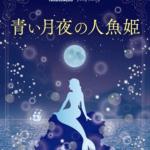 【リアル謎解きゲーム】青い月夜の人魚姫 2019年10月29日~11月4日