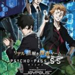 【リアル謎解き捜査ゲーム】×PSYCHO-PASS SS in JOYPOLIS「姿なき殺人者」 2019年1月11日~3月17日