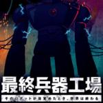 【リアル脱出ゲーム】最終兵器工場からの脱出 北海道公演 2019年2月2日~2019年3月3日