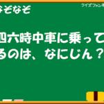 【クイズファンネット】ファイルNo39「暇人、ではない」の【解答】