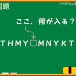 【クイズファンネット】ファイルNo40「考え出すと難しい?ここに入るのは?」の【解答】