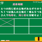 【クイズファンネット】ファイルNo42「理系に有利!?図形の問題!よく考えよう!」の【解答】