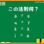 【クイズファンネット】ファイルNo44「数学の問題!?いやいや、見た目に騙されてはいけない」の【解答】