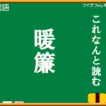 【クイズファンネット】ファイルNo45「少し難しい漢字、ですが、男性社会人はきっとなじみが有る、ハズ」の【解答】