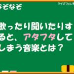 【クイズファンネット】ファイルNo46「あたふたする音楽とは!?誰でも歌ったことがあるはず!」の【解答】