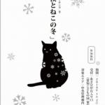 【謎解きイベント】謎解きウォーキング~冬~ 僕とねこの冬 2019年1月8日~3月24日