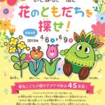 【謎解きイベント】謎解きウォーキング~春~ 花のともだちを探せ 2019年4月6日~6月9日