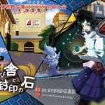【リアル謎解きゲーム】京都謎解きミュージアム巡り 古き学び舎と封印の石 2019年1月17日~3月17日