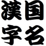 【国名漢字クイズ】難読 北アメリカの19ヵ国、いくつ読めますか?