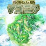 【リアル謎解きゲーム】空飛ぶ島マゴニア 2019年2月8日~11日