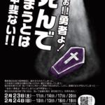 【リアル謎解きゲーム】おお!!勇者よ!死んでしまうとは不甲斐ない!!2019年2月23日・24日