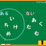 【クイズファンネット】ファイルNo48「あるなしクイズ画像を見て挑戦しよう!」の【解答】