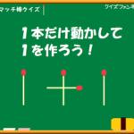 【クイズファンネット】ファイルNo50「マッチ棒クイズ 1本だけ動かして1を作る!?」の【解答】