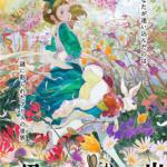 【リアル脱出ゲーム】×不思議の国のアリス展「不思議の国からの脱出」2019年3月16日~5月26