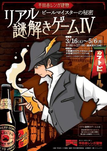 ビールマイスターの秘密