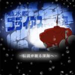 【リアル謎解きゲーム】潜水艦ゴライアスからの生還 2019年4月26日~28日