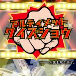 【リアル謎解きゲーム】アルティメットクイズショウ 2019年4月29日・30日