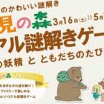 【リアル謎解きゲーム】妙見の森リアル謎解きゲーム2019 森の妖精とともだちのたびだち 2019年3月16日~5月12日