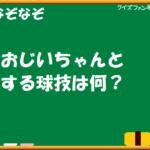 【クイズファンネット】ファイルNo52「おじいちゃんとする球技は?」の【解答】