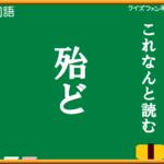 【クイズファンネット】ファイルNo53「この漢字の読み方は?意外と感じでは見ないかも」の解答
