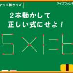 【クイズファンネット】ファイルNo54「マッチ棒クイズ!答えが2つ!?2つ目が難しい・・・」の【解答】