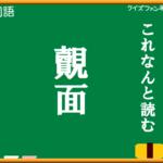 【クイズファンネット】ファイルNo55「これなんて読む?ヒントは効果」の解答