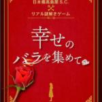 【リアル謎解きゲーム】日本橋高島屋S.C.×リアル謎解きゲーム 幸せのバラを集めて 2019年4月27日~5月6日
