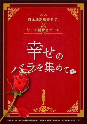 幸せのバラを集めて