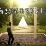【リアル謎解きイベント】謎解き野外美術館「隠された庭からの脱出」2019年4月29日~6月2日