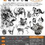【リアルなぞ解きイベント】謎解きゲームin津島~動物さがし編~ 2019年5月4日~26日