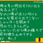 【クイズファンネット】ファイルNo57「嫌われ者の有名人!?」の【解答】