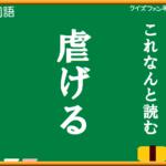 【クイズファンネット】ファイルNo58「この漢字、何と読む?」の解答