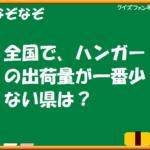 【クイズファンネット】ファイルNo59「ハンガーの出荷量が一番少ない県は?」の【解答】