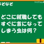 【クイズファンネット】ファイルNo60「すぐ首になってしまう虫は何?」の【解答】