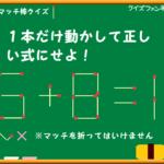 【クイズファンネット】ファイルNo71「マッチ棒クイズ 1本だけ動かして正しい式にせよ!4-7=9?」の【解答】