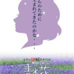 【リアル謎解きイベント】青*花 僕らは誰がために咲く 2019年5月1日~6月30日